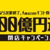 泉佐野市の100億円還元閉店キャンペーンが期待はずれだった件