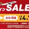 タイガーエア 4,700円から台湾へバレンタインセール!!