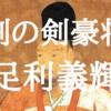 剣豪将軍・足利義輝、最後の大奮戦