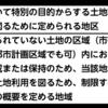 あと328日!【集団規制③建ぺい率・容積率】