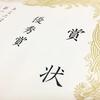 9月5日は「国民栄誉賞の日」その3~最初に日本初の国民栄誉賞を受賞した人は?(*´▽`*)~