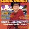 【1995年】【1月号】ゲームウォーカー 1995.01