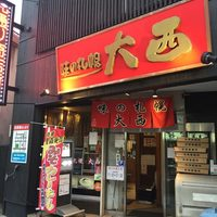 daiouokaのブログ