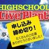 7/23(日)High School Live Plant 申込締め切りました!