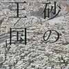 講談社文庫から100円本をご紹介。ポイントも20ポイント付与。