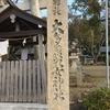 和歌山県紀の川市貴志川町[大多羅乳女神社(おおたらちめじんじゃ)]までツーリング