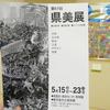 5月23日まで県美展開催中。