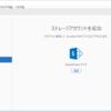 Adobe Acrobat Reader DC:Box、Dropbox、OneDriveのストレージアカウント追加メニューを無効化