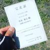 ロードバイク - 乗鞍ヒルクライム2018(レース当日)
