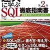 中級者向けSQL入門「達人に学ぶSQL徹底指南書 第2版 初級者で終わりたくないあなたへ」を読みました