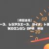 【保証延長】ハイエース、レジアスエース、ダイナ、トヨエース 1KDエンジン DPR 解説