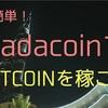 Tadacoinでビットコインを貰ってから出金までをご紹介