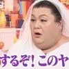 マツコ&有吉の怒り新党 臨時党大会!