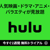 Huluで観た作品の感想まとめ(SFホラー系・エイリアンなど)