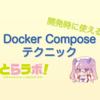 開発時に使えるDocker Composeテクニック
