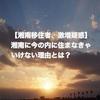 【湘南移住者、激増疑惑】 湘南に今の内に住まなきゃいけない理由とは?