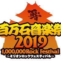 【2/15更新!】「百万石音楽祭2019〜ミリオンロックフェスティバル〜」が6/1・2に開催決定!出演アーティストを大紹介!