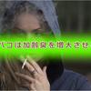 タバコのニオイで加齢臭が強くなるって本当!?愛煙家は体臭に注意