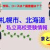 【札幌市/北海道】私立高校受験情報ー内申ランク,SS,偏差値,入試科目について