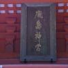 聖なる場所を巡る 鹿島神宮、香取神宮 愛宕神社の千日詣り百六十九回目 2016.8.20土曜日