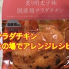 【コンビニダイエット】サラダチキンをその場でアレンジレシピ