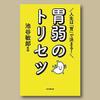 #池谷敏郎「人生は「胃」で決まる! 胃弱のトリセツ」