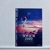 『日本沈没 2020 劇場編集版 - シズマヌキボウ -』