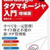 【Kindle Unlimited】実践 Google タグマネージャ入門 増補版を読んだレビュー