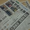 琉球新報「犠牲強要を拒む意思表示 『見ぬふり』の壁に穴を」〜「『オール沖縄』全勝」の沖縄2紙社説