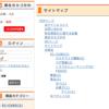 EC-CUBEをカスタマイズしてサイトマップページを追加。