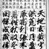 「千字文」と「中華字経」