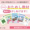 四谷大塚、第3回合不合判定テスト(9/16開催)のお申し込みは明日から!