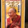 『知識ゼロからのダライ・ラマ入門』長田幸泰
