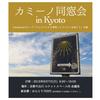 【お知らせ】巡礼を通して素敵な出会いを!カミーノ同窓会in京都、開きます。【8/7(日)】
