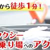 京都駅から徒歩1分!八条口のMKタクシー専用乗り場へのアクセス