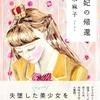 『王女の帰還』箸:柚木麻子