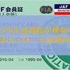 JAFのデジタル会員証が便利すぎる!JAF会員はインストール必須の神アプリ