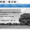No.754(2020.1.11)「戦場体験放映保存の会」の紹介