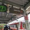 【GW6・7日目後編】こんな早朝から新幹線乗るやつおる?ぼくらです。