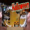 【ハローウィン】パンプキンベイクドケーキ(ファミリーマート)、かぼちゃの種つき