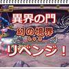 異界の門 レベル8 幻の境界 リベンジ!