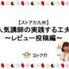 【九州】人気講師が実践する3つの工夫  <レビュー投稿をもらうには>