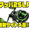 【Lew's】緑色のコンパクトでバランスに優れたベイトリール「マッハ2 SLP」通販サイト入荷!