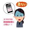 03-4376-5709  【要注意】退会の電話連絡をしないように