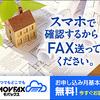 》スマホ・パソコンからFAXできる【MOVFAX/モバックス】