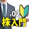 株初心者のための取引入門02 株で利益を上げるやり方と注意点