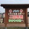 栃木県真岡市(旧二宮町) HP Pavilion 15-au100 SSD換装依頼