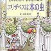 本好きor花好きな方に-絵本『エリザベスは本の虫』『リディアのガーデニング』