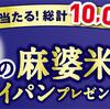 丸美屋|究極の麻婆米×フライパンプレゼント総計10,000名に当たる!