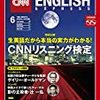 CNN English Express 2018年6月号